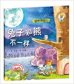 人气宝宝交往启蒙图画书:兔子和熊不一样