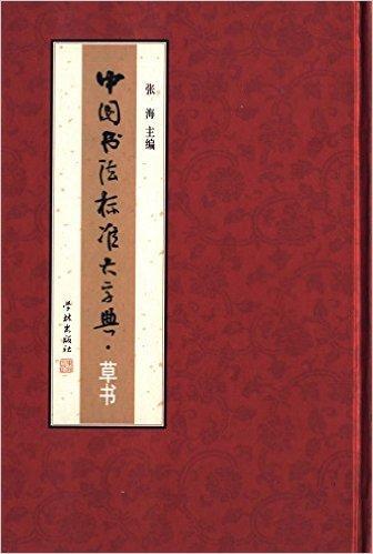中国书法标准大字典·草书
