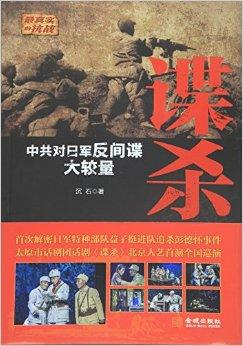 谍杀:中共对日军反间谍大较量(新版)