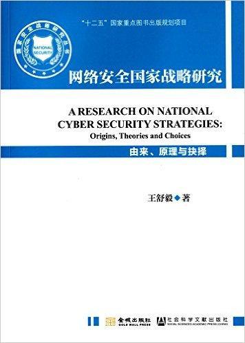 网络安全国家战略研究