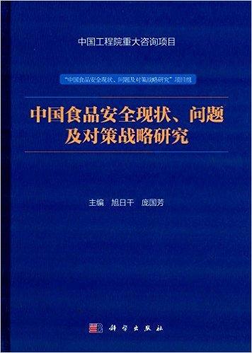 中国食品安全现状、问题及对策战略研究