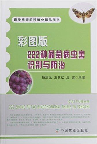 彩图版222种葡萄病虫害识别与防治(最受欢迎的种植业精品图书)