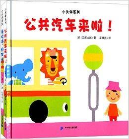 小伙伴系列(共2册)公共汽车来啦!手拉手,回家去! 世纪绘本花园
