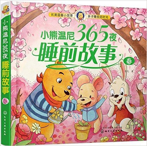 小熊温尼365夜睡前故事(春)