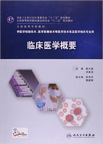 临床医学概要(本科检验技术/配增值)