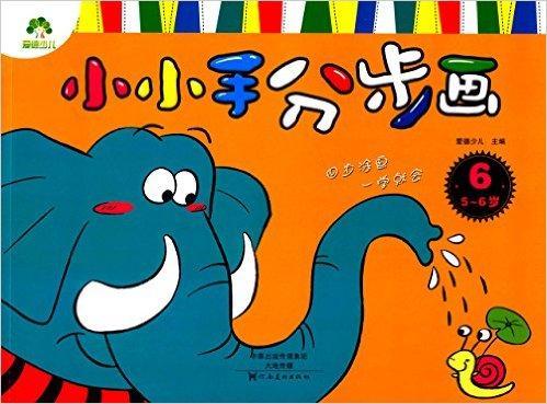 爱德少儿小小手分步画6 5~6岁 幼儿童画画绘画涂色书