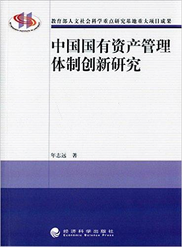中国国有资产管理体制创新研究