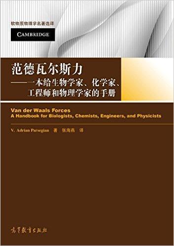 范德瓦尔斯力--一本给生物学家、化学家、工程师和物理学家的手册