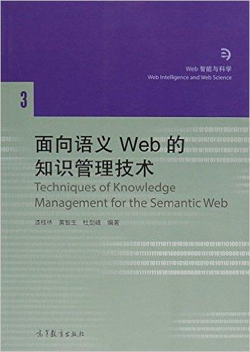面向语义Web的知识管理技术