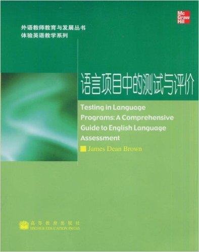 高教社外语教师教育与发展丛书--体验英语教学系列:语言项目中的测试与评价