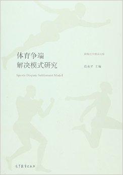体育争端解决模式研究(珞珈法学精品文库)