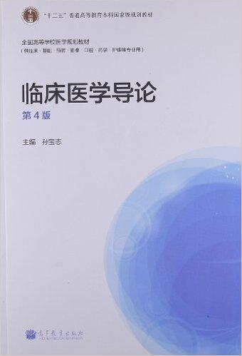 临床医学导论(第4版)