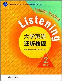 大学英语泛听教程2(第二版)