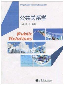 公共关系学