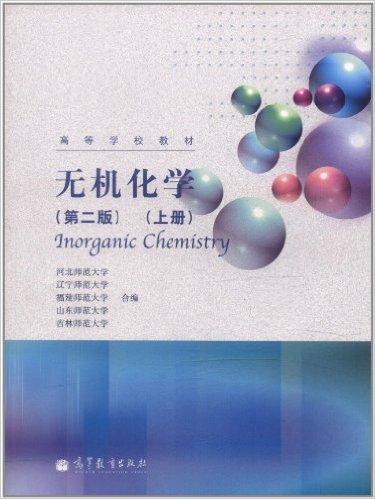 无机化学(第二版)上册