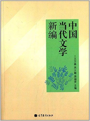 中国当代文学新编