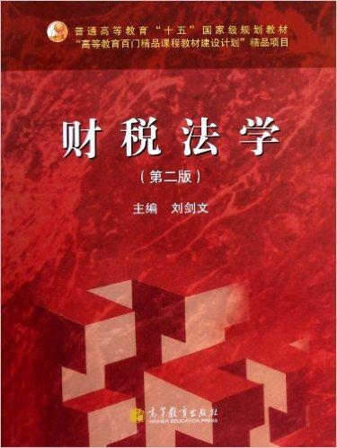 《财税法学》(第二版)