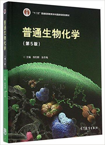 普通生物化学(第5版)