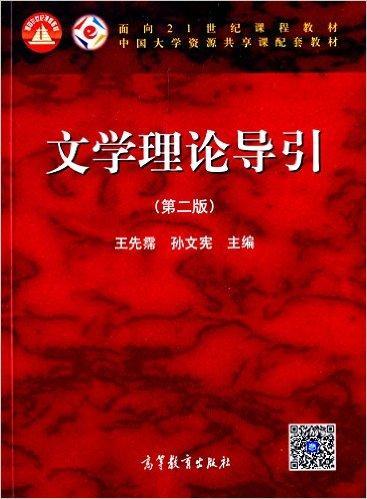 文学理论导引(第二版)