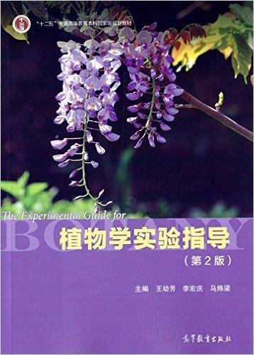 植物学实验指导(第2版)