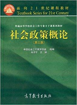 社会政策概论(第三版)
