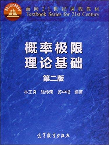 概率极限理论基础(第二版)