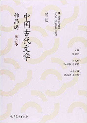 中国古代文学作品选(第二版)(第五卷)