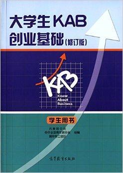 大学生KAB创业基础(学生用书)(修订版)