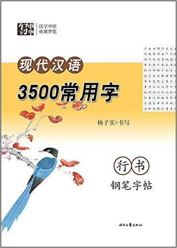 杨子实现代汉语3500常用字行书钢笔字帖