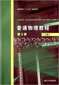 普通物理教程(第2版)(上册)