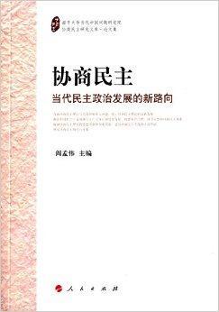 协商民主:当代民主政治发展的新路向(协商民主研究文库  论文集)