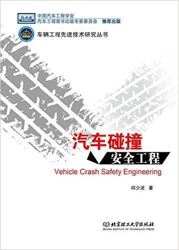汽车碰撞安全工程