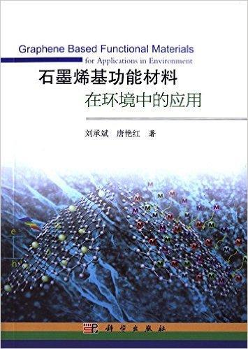 石墨烯基功能材料在环境中的应用