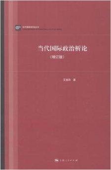 当代国际政治析论(增订版)