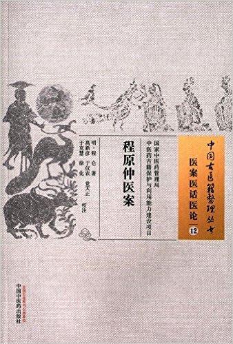 程原仲医案·中国古医籍整理丛书
