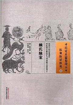 赖氏脉案·中国古医籍整理丛书
