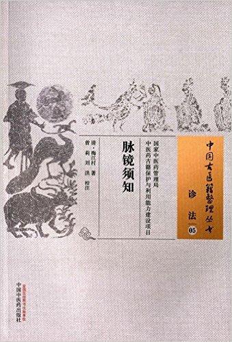 脉镜须知·中国古医籍整理丛书
