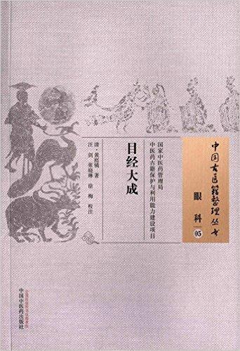 目经大成·中国古医籍整理丛书