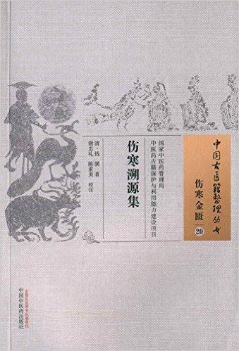 伤寒溯源集·中国古医籍整理丛书