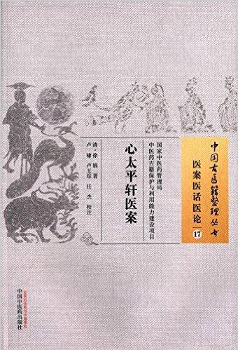 心太平轩医案·中国古医籍整理丛书