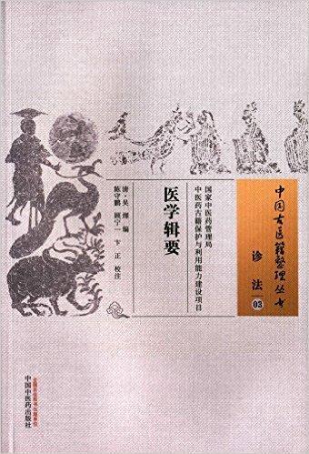 医学辑要·中国古医籍整理丛书