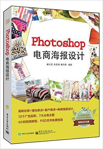 Photoshop电商海报设计(全彩)(含DVD光盘1张)