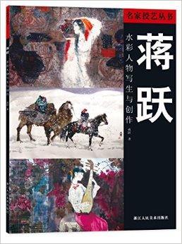 名家授艺丛书:蒋跃 水彩人物写生与创作