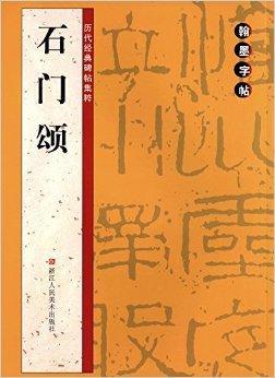 翰墨字帖-历代经典碑帖集粹:石门颂