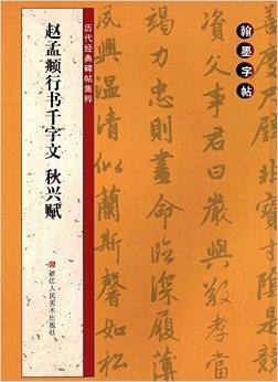翰墨字帖-历代经典碑帖集粹:赵孟頫行书千字文 秋兴赋