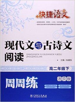 快捷语文 现代文与古诗文阅读周周练 高二年级下(活页版)