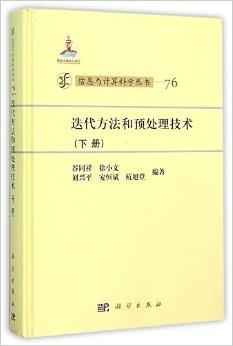迭代方法和预处理技术(下册)