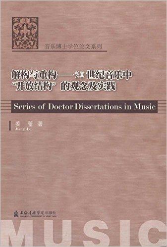 """结构与重构——20世纪音乐中""""开放结构""""的观念及实践"""