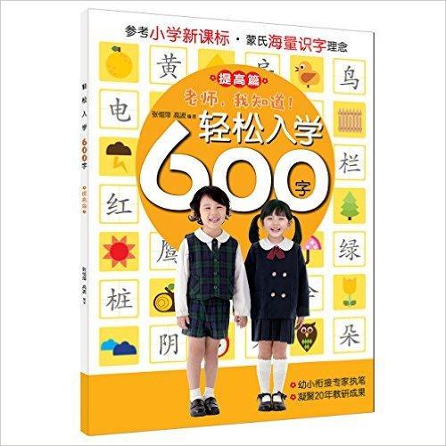 轻松入学系列:轻松入学600字(提高篇)
