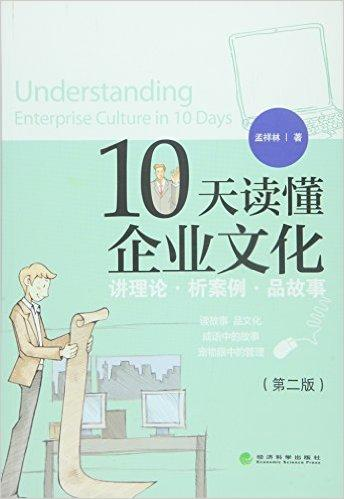 10天读懂企业文化--讲理论.析案例.品故事(第2版)